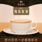 慢慢藏葉-港式奶茶專用-烏瓦紅茶BOP等級(100g茶葉/袋)▲斯里蘭卡▲烏瓦產區直送▲