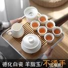 德化功夫茶具套裝辦公室家用日式簡約茶壺茶盤白瓷茶杯陶瓷蓋碗小HM 3C優購