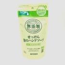 日本 MiYOSHi 無添加 泡沫洗手乳 補充包 220ml (0684) - 超級BABY