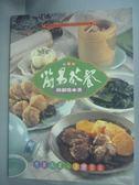【書寶二手書T8/餐飲_YDH】簡易茶餐_林淑珠