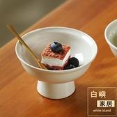 甜品碗冰淇淋杯家用酸奶碗創意高腳碗日式冰激凌杯【白嶼家居】