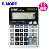 E-MORE 可調稅率12位專業商用計算機DS-2TV+
