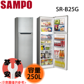 【SAMPO聲寶】250L 2級雙門定頻冰箱 SR-B25G 含基本安裝 免運費