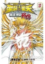 聖鬥士星矢THE LOST CANVAS冥王神話(外傳) 08