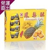 美雅宜蘭餅 鳳梨酥 3盒【免運直出】