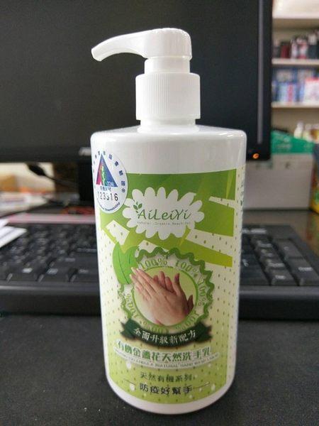2瓶 AiLeiYi 有機天然抗菌洗手乳 400ml/瓶 限時特惠