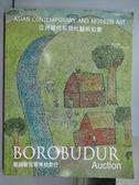 【書寶二手書T4/收藏_QMK】Borobudur_亞洲當代和現代藝術拍賣_2009/5/31
