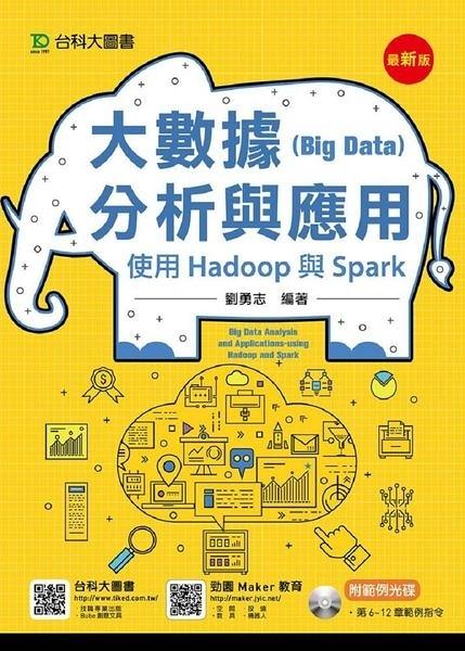 大數據(Big Data)分析與應用(使用Hadoop與Spark)(最新