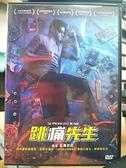挖寶二手片-0B04-047-正版DVD-電影【跳痛先生】-阿希馬努達西尼 拉希卡瑪丹(直購價)