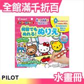 日本 日本 PILOT 百樂 最新款KITTY凱蒂貓塗鴉水畫冊 水繪畫本 兒童節玩具【小福部屋】