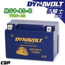 藍騎士電池MG9-BS-C等同YUASA...