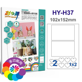 彩之舞 DIY噴墨膠質4x6相片貼紙 A4x2模 3張入 / 包 HY-H37