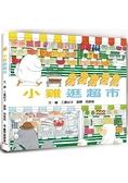 小雞逛超市(二版一刷)