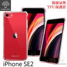 【愛瘋潮】Metal-Slim iPhone SE2 / 8 / 7 軍規 防撞氣墊TPU 手機保護套