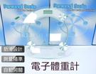 【億達百貨館】20503強化安全玻璃 180KG 8MM厚 電子體重計 人體秤 減重利器 體重器 液晶螢幕~特價~