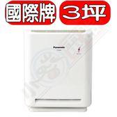 Panasonic國際牌【F-P15EA】空氣清淨機