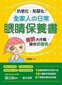 二手書博民逛書店《抗老化、防惡化:全家人の日常眼睛保養書》 R2Y ISBN:9865665018