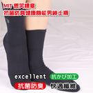 【LIGHT & DARK】MIT 微笑標章抗菌防臭健康機能男紳士襪