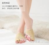 大腳趾拇指外翻器男女士大腳骨帶日夜用可穿鞋腳指糾正器 新年禮物