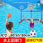 80cm水上足球門玩具兒童樂園用品競技漂浮物門框遊泳池戲水投球WY 【八折搶購】