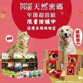 【寵物王國】Nurture PRO天然密碼-2019貓用年節超值禮盒(內含1.8kg+澎湃好禮)