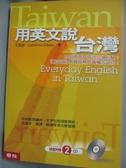 【書寶二手書T6/語言學習_IQW】用英文說台灣_文庭澍
