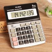 ✭慢思行✭【Y077】8位商務電子計算機 電池 計算器 會計 辦公 公司 算帳 商店 響鈴 金屬