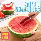 切西瓜神器 不鏽鋼 切片器 水果果肉 分...