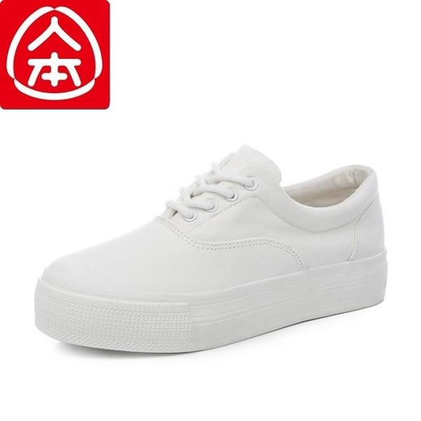 人本內增高小白鞋女2020春款布鞋學生韓版厚底板鞋百搭白色帆布鞋 【ifashion·全店免運】
