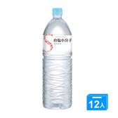 台鹽小分子海洋活水1500ML*12【愛買】