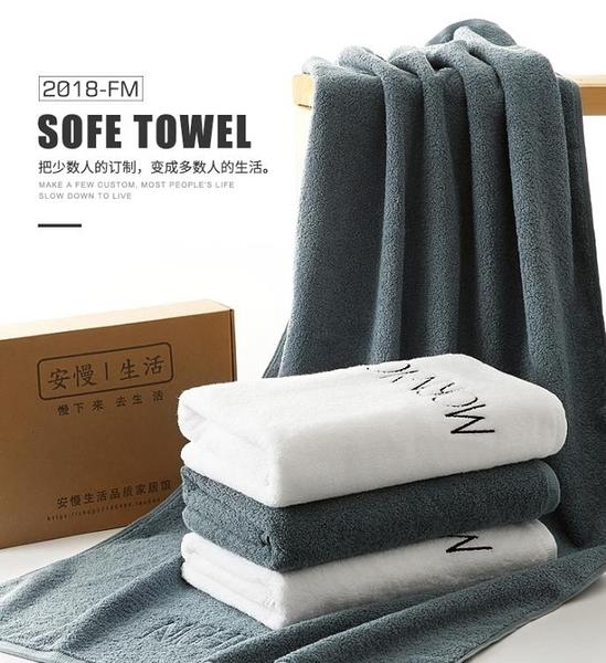 浴巾純棉成人個性大號家用柔軟浴巾超強吸水