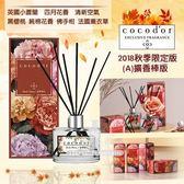 韓國 Cocodor 2018秋季擴香瓶 200ml 限定版#擴香棒版