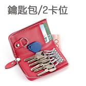 鑰匙包 素色 牛皮 多功能 短夾 零錢包 鑰匙包【CL922】 BOBI  01/04