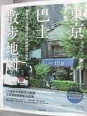 【書寶二手書T9/旅遊_YHA】東京巴士散步地圖_王怡山