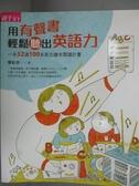 【書寶二手書T2/語言學習_LOE】用有聲書輕鬆聽出英語力_廖彩杏