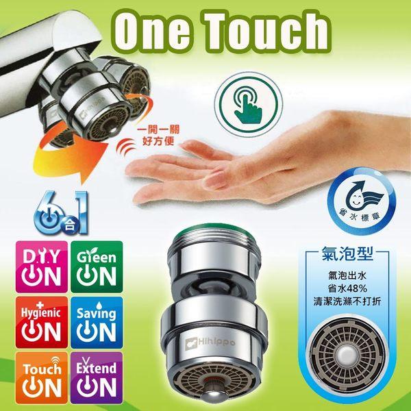 金德恩 台灣製造 省水省錢One Touch 萬向抗菌省水開關/ 萬向省水閥(省水48%氣泡型)HP610