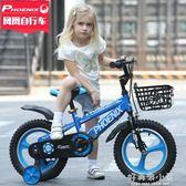 鳳凰兒童自行車男孩2-3-4-6-7-8-9-10歲寶寶腳踏車童車女孩小孩 好再來小屋 NMS