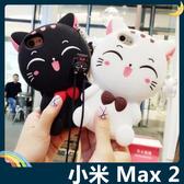 Xiaomi 小米 Max 2 招財貓保護套 軟殼 附可愛吊飾 笑臉萌貓 立體全包款 矽膠套 手機套 手機殼