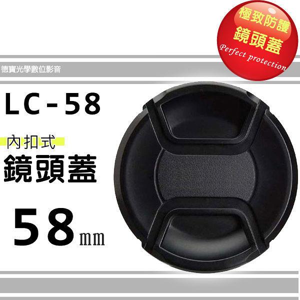 CBINC 快扣式鏡頭蓋 58mm LENS CAP