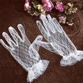 韓式新娘手套白色結婚婚紗短款網紗 全館免運