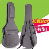 吉他包41寸40 36 38 39寸加厚雙肩民謠古典木吉他琴包防水吉他袋 qf1473【黑色妹妹】