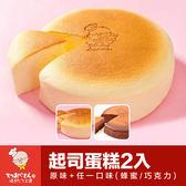 【徹思叔叔的店】原味起司蛋糕+任一口味起司蛋糕(原味、蜂蜜、巧克力)  特價509元