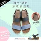 涼鞋.防潑水一字撞色楔型涼鞋(藍)-大尺...