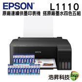 【搭T00V原廠墨水四色五組】EPSON L1110 高速單功連續供墨印表機 原廠保固