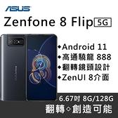 【南紡購物中心】ASUS Zenfone 8 Flip (ZS672KS) 8G/128G 6.67吋大電量5G智慧手機-晶礦黑