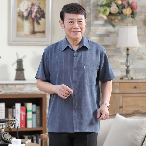 中老年人短袖襯衫爺爺寬鬆加肥加大碼60棉70亞麻條紋80歲爸爸夏裝 幸福第一站