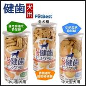 *KING WANG*Pet Best《健齒系列餅乾》160g /三種口味,全犬種皆可食用!