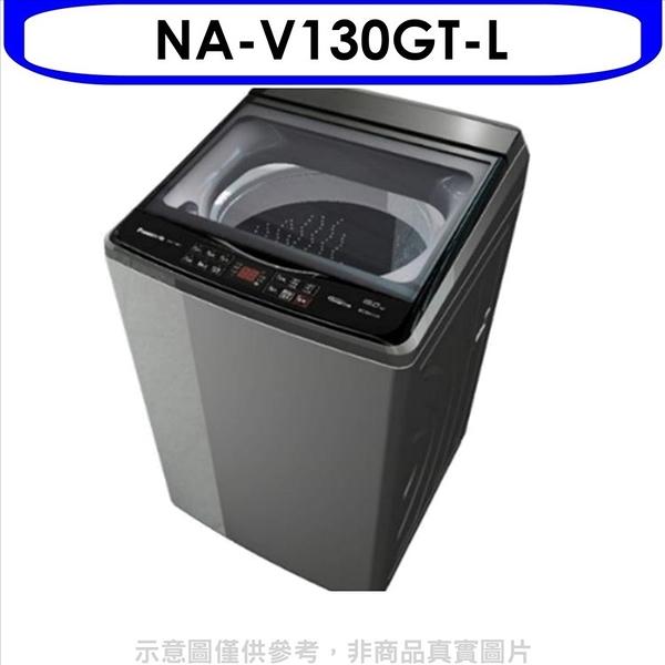 Panasonic國際牌【NA-V130GT-L】13kg變頻直立洗衣機 優質家電