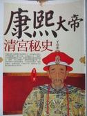 【書寶二手書T5/歷史_NLT】康熙大帝清宮秘史_高群