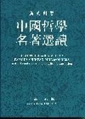 二手書《中國哲學名著選讀 Selected Readings from Famous Chinese Philosophers (漢英對照)》 R2Y 9575862856